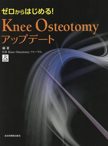 高級な オンラインショップ ゼロからはじめる Knee Osteotomyアップデート 合計3000円以上で送料無料 日本KneeOsteotomyフォーラム