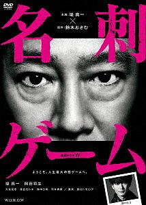 【100円クーポン配布中!】連続ドラマW 名刺ゲーム DVD-BOX/堤真一