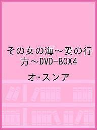 【100円クーポン配布中!】その女の海~愛の行方~DVD-BOX4/オ・スンア