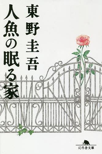 『人魚の眠る家』映画公開記念プレゼントキャンペーン!