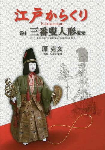 江戸からくり 巻4/原克文【3000円以上送料無料】
