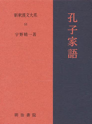 【100円クーポン配布中!】新釈漢文大系 53/宇野精一