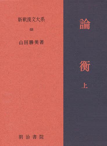 【100円クーポン配布中!】新釈漢文大系 68/山田勝美
