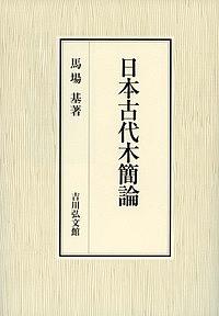 【100円クーポン配布中!】日本古代木簡論/馬場基