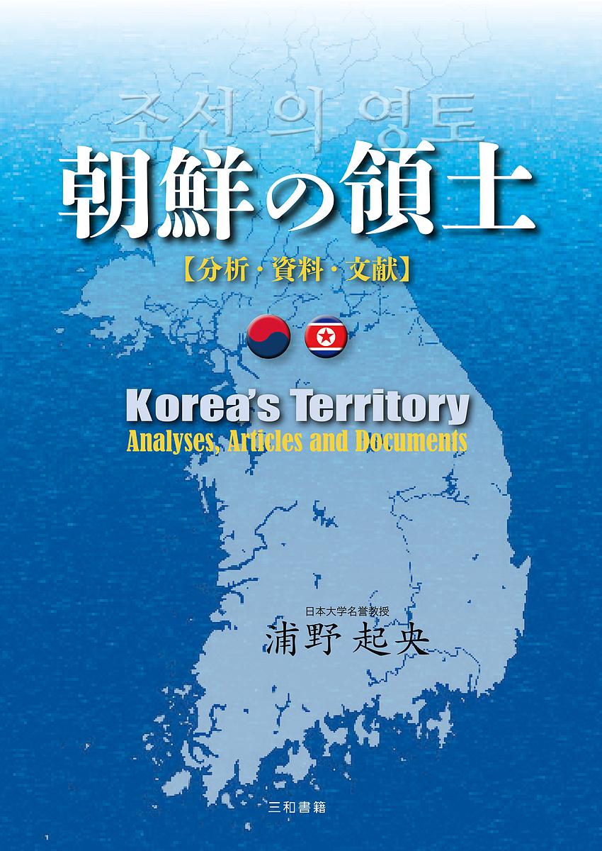 【100円クーポン配布中!】朝鮮の領土 分析・資料・文献/浦野起央