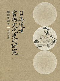 【100円クーポン配布中!】日本近世書物文化史の研究/横田冬彦