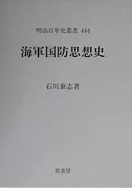 【100円クーポン配布中!】海軍国防思想史/石川泰志