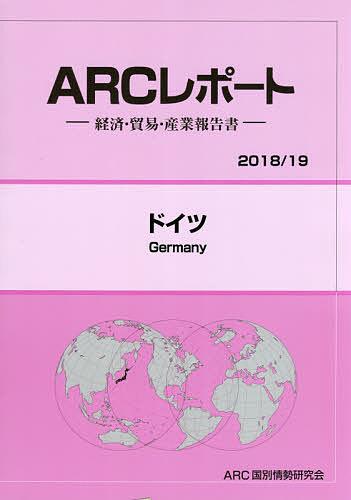 【100円クーポン配布中!】ドイツ 2018/19年版/ARC国別情勢研究会