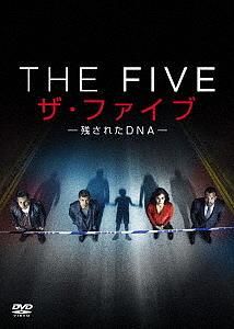 【100円クーポン配布中!】ザ・ファイブ -残されたDNA- DVDボックス/トム・カレン
