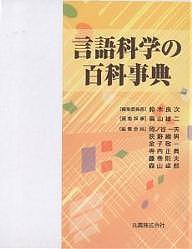 【100円クーポン配布中!】言語科学の百科事典/鈴木良次