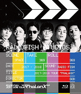 "【100円クーポン配布中!】RADIO FISH 2017-2018 TOUR ""Phalanx""(初回生産限定盤)(Blu-ray Disc)/RADIO FISH"