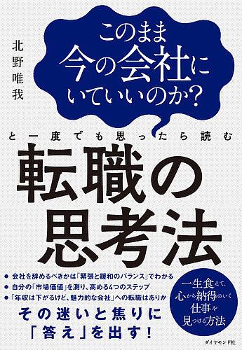 このまま今の会社にいていいのか?と一度でも思ったら読む転職の思考法 北野唯我 人気ブレゼント 3000円以上送料無料 日本最大級の品揃え