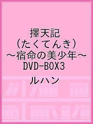 【100円クーポン配布中!】擇天記(たくてんき)~宿命の美少年~ DVD-BOX3/ルハン