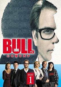 【100円クーポン配布中!】BULL/ブル 心を操る天才 DVD-BOX PART1/マイケル・ウェザリー