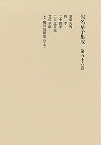 假名草子集成 第56卷【合計3000円以上で送料無料】