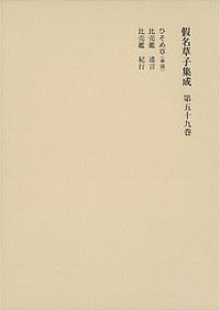 假名草子集成 第59卷【合計3000円以上で送料無料】