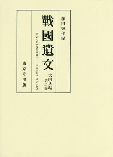 戰國遺文 大内氏編第2巻【合計3000円以上で送料無料】