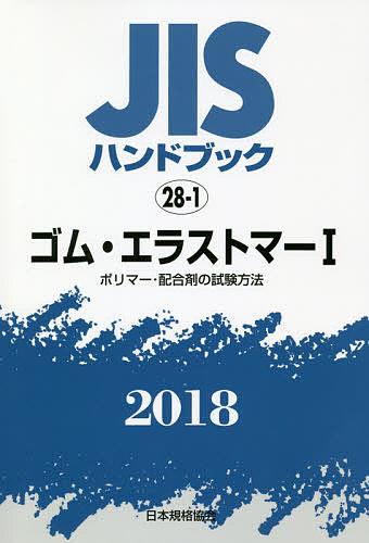 【100円クーポン配布中!】JISハンドブック ゴム・エラストマー 2018-1/日本規格協会