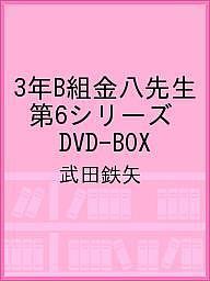 【100円クーポン配布中!】3年B組金八先生 第6シリーズ DVD-BOX/武田鉄矢