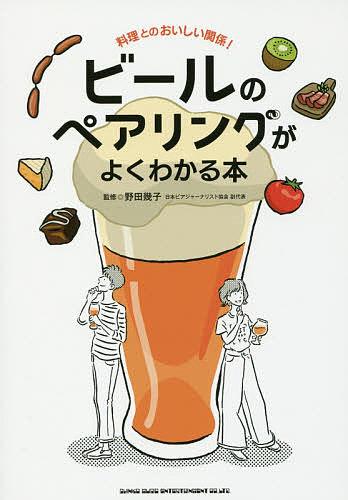 ビールのペアリングがよくわかる本 料理とのおいしい関係 百貨店 3000円以上送料無料 安心と信頼 野田幾子