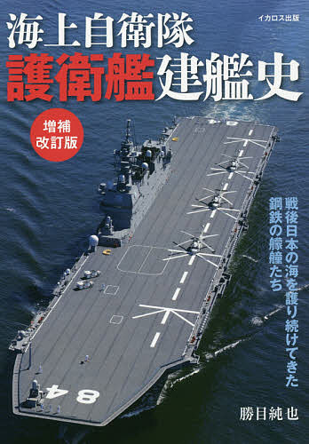 海上自衛隊護衛艦建艦史 最安値挑戦 新作続 戦後日本の海を護り続けてきた鋼鉄の艨艟たち 勝目純也 3000円以上送料無料