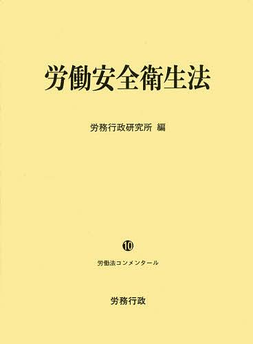 労働安全衛生法/労務行政研究所【合計3000円以上で送料無料】