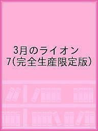 【100円クーポン配布中!】3月のライオン 7(完全生産限定版)