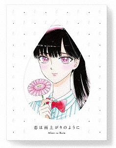 【100円クーポン配布中!】恋は雨上がりのように 下(Blu-ray Disc)