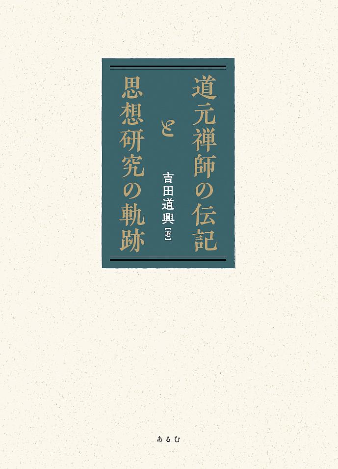 【100円クーポン配布中!】道元禅師の伝記と思想研究の軌跡/吉田道興