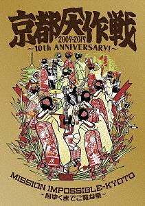 【100円クーポン配布中!】京都大作戦2007-2017 10th ANNIVERSARY !~心ゆくまでご覧な祭~(通常盤)/オムニバス