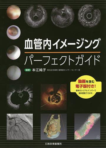 血管内イメージングパーフェクトガイド 本江純子 販売 合計3000円以上で送料無料 高級