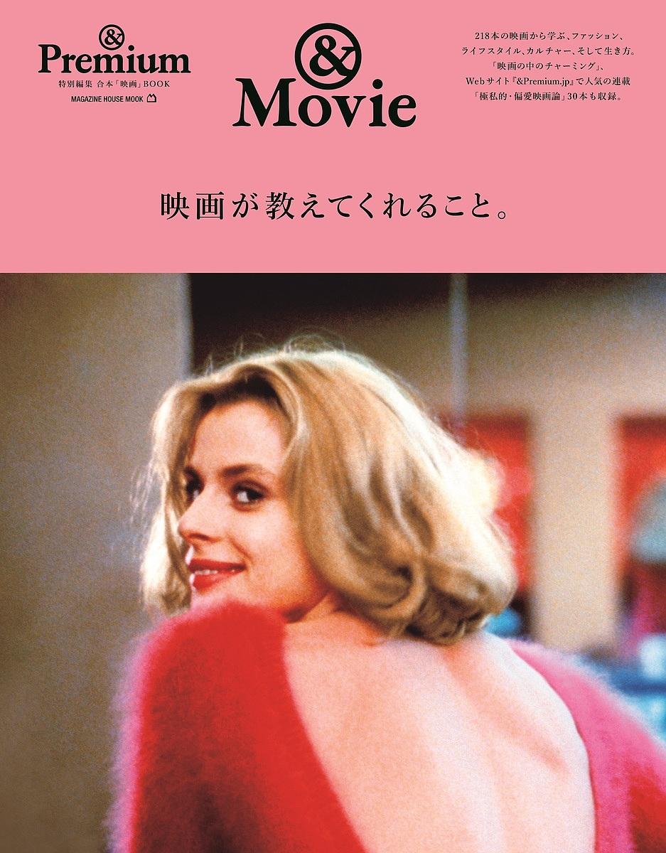 MAGAZINE HOUSE 日時指定 新色追加して再販 MOOK Movie 3000円以上送料無料 映画が教えてくれること