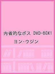 【100円クーポン配布中!】内省的なボス DVD-BOX1/ヨン・ウジン
