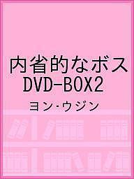 【100円クーポン配布中!】内省的なボス DVD-BOX2/ヨン・ウジン