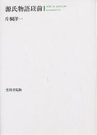 【100円クーポン配布中!】源氏物語以前/片桐洋一