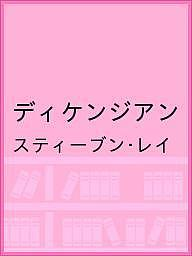【100円クーポン配布中!】ディケンジアン/スティーブン・レイ