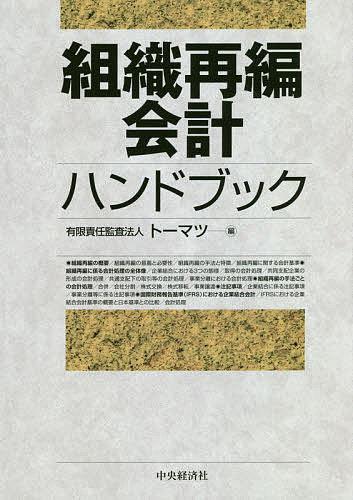 組織再編会計ハンドブック 店内全品対象 マーケティング トーマツ 3000円以上送料無料