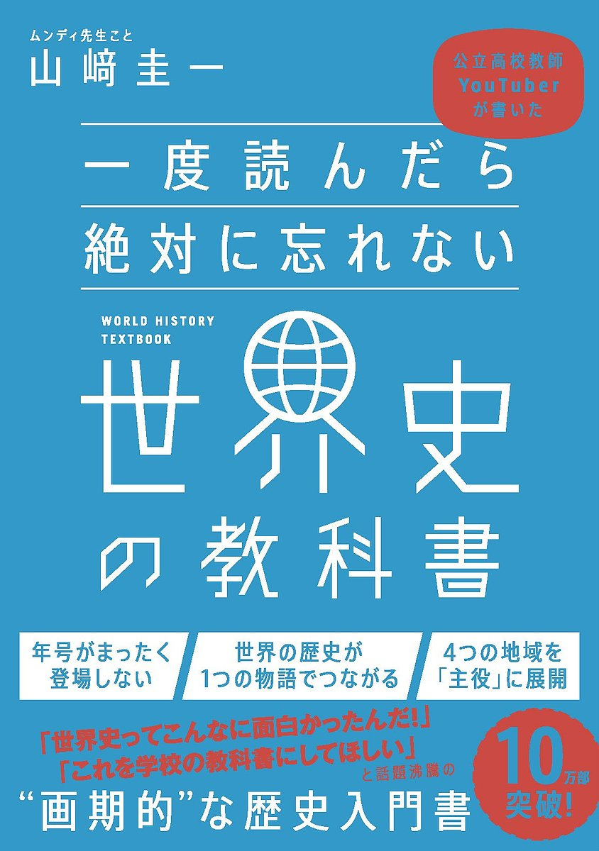 一度読んだら絶対に忘れない世界史の教科書 公立高校教師YouTuberが書いた 山崎圭一 秀逸 3000円以上送料無料 新作続