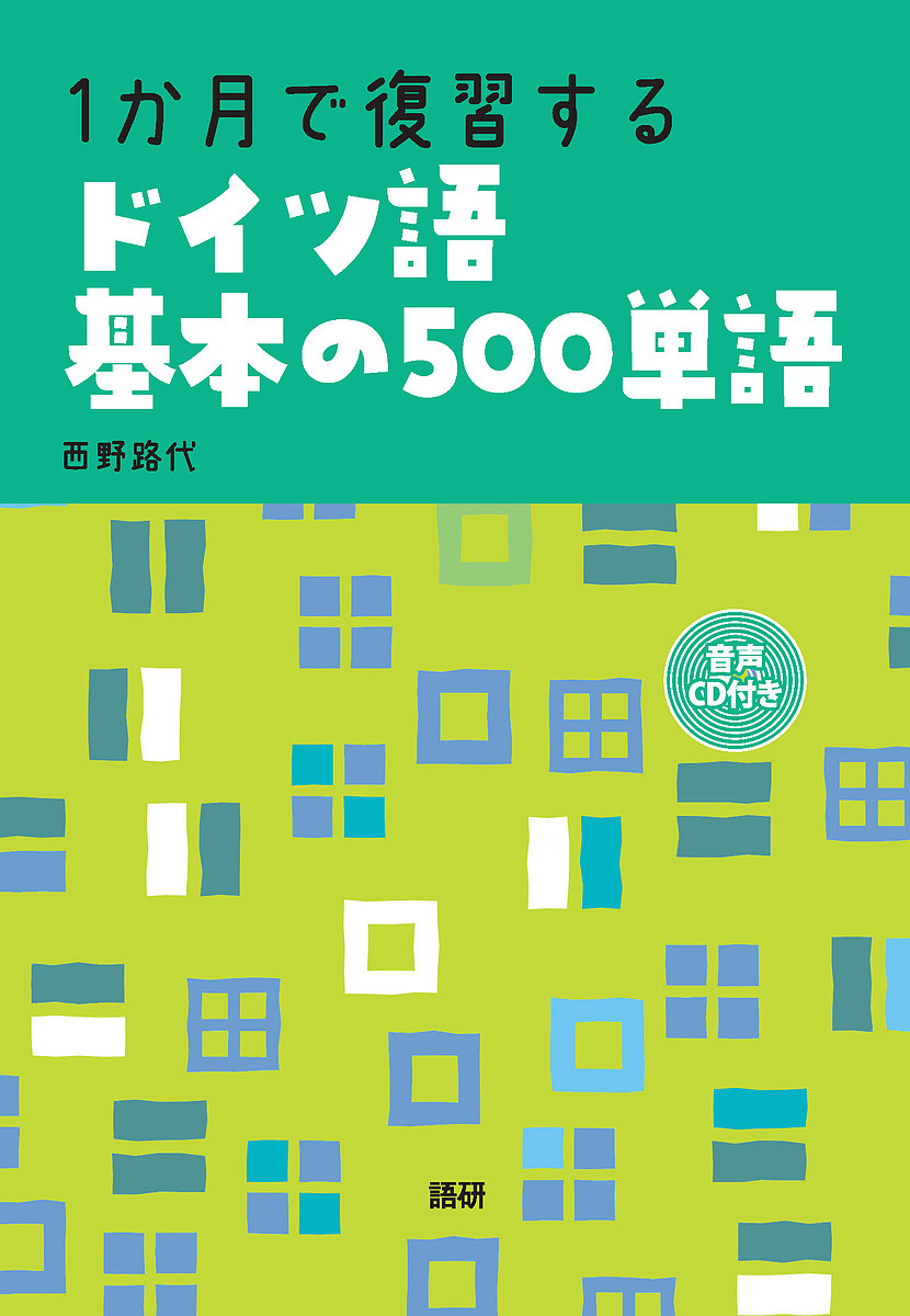 1か月で復習するドイツ語基本の500単語 西野路代 セール開催中最短即日発送 通販 3000円以上送料無料
