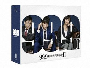 99.9-刑事専門弁護士- SEASONII DVD-BOX/松本潤【3000円以上送料無料】