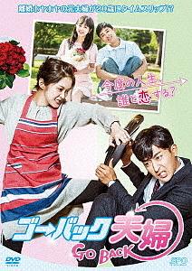 ゴー・バック夫婦 DVD-BOX1/チャン・ナラ/ソン・ホジュン【3000円以上送料無料】