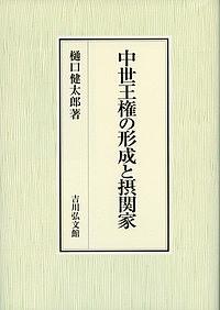 中世王権の形成と摂関家/樋口健太郎【合計3000円以上で送料無料】