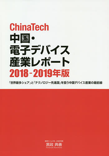 ChinaTech中国・電子デバイス産業レポート 2018-2019年版/黒政典善【合計3000円以上で送料無料】