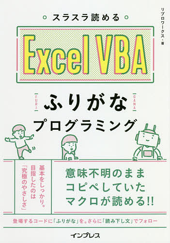 毎日続々入荷 スラスラ読めるExcel VBAふりがなプログラミング 激安挑戦中 3000円以上送料無料 リブロワークス