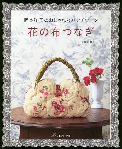 花の布つなぎ 岡本洋子のおしゃれなパッチワーク 並行輸入品 復刻版 買収 岡本洋子 3000円以上送料無料