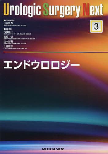 エンドウロロジー/山本新吾【合計3000円以上で送料無料】