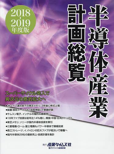 半導体産業計画総覧 2018-2019年度版【3000円以上送料無料】