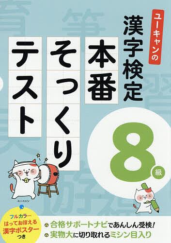 クリアランスsale 期間限定 日本メーカー新品 ユーキャンの漢字検定8級本番そっくりテスト ユーキャン漢字検定試験研究会 3000円以上送料無料