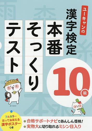 驚きの価格が実現 WEB限定 ユーキャンの漢字検定10級本番そっくりテスト ユーキャン漢字検定試験研究会 3000円以上送料無料