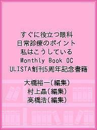 すぐに役立つ眼科日常診療のポイント 私はこうしている Monthly Book OCULISTA創刊5周年記念書籍/大橋裕一/村上晶/高橋浩【合計3000円以上で送料無料】